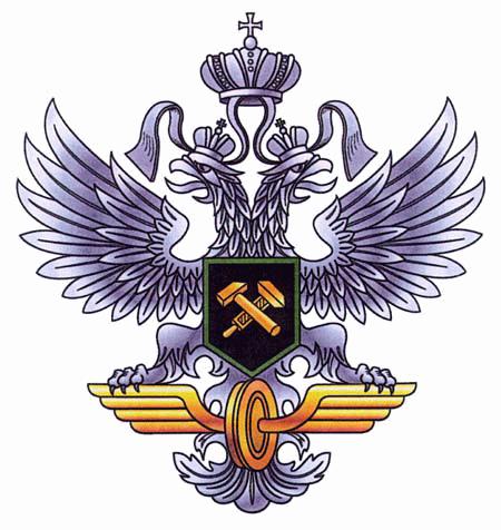 Герб Министерства путей сообщения Российской Федерации